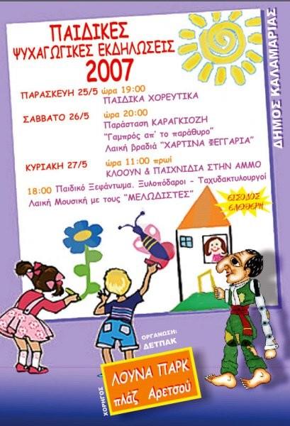 paidikes2007b